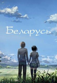 "Книга. ""Беларусь"" читать онлайн"
