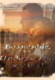 """Книга. """"Возмездие, или Подари мне жизнь! (2012 год)"""" читать онлайн"""