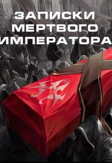 "Книга. ""Записки мёртвого императора"" читать онлайн"