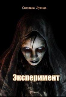 """Книга. """"Эксперимент"""" читать онлайн"""