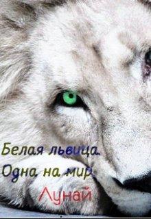 """Книга. """"Белая львица. Одна на мир."""" читать онлайн"""