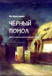 """Книга. """"Черный Помол (автор: Ян Братович)"""" читать онлайн"""
