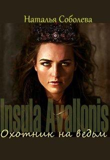 "Книга. "" Insula Avallonis. Охотник на ведьм"" читать онлайн"