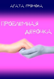 "Обложка книги ""Проблемная девочка"""