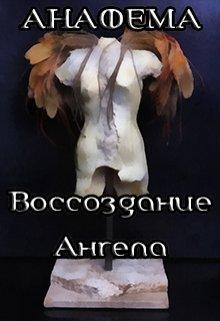 """Книга. """"Воссоздание Ангела: Анафема"""" читать онлайн"""