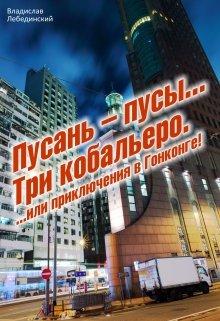 """Книга. """"Пусань – пусы… Три кобальеро. …или приключения в Гонконге """" читать онлайн"""