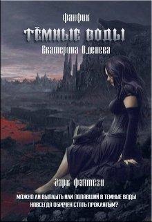 """Книга. """"Тёмные воды"""" читать онлайн"""