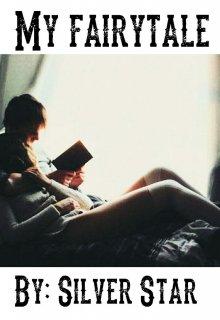"""Книга. """"Моя сказка """" читать онлайн"""