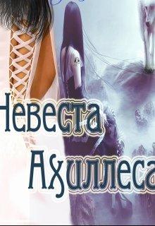 """Книга. """"Невеста Ахиллеса"""" читать онлайн"""