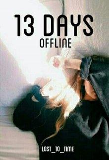 "Книга. ""Тринадцать дней оффлайн"" читать онлайн"