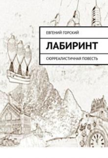 "Книга. ""Лабиринт"" читать онлайн"