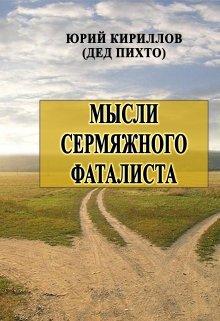 """Книга. """"Пропуск в лето"""" читать онлайн"""