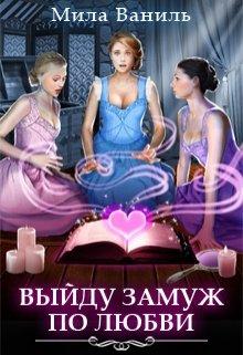 """Книга. """"Выйду замуж по любви"""" читать онлайн"""