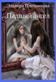 "Книга. ""Падший ангел"" читать онлайн"