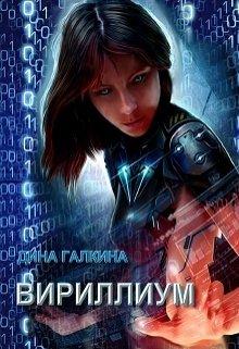 """Книга. """"Вириллиум (части первая и вторая)"""" читать онлайн"""