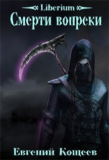"""Книга. """"Liberium. Смерти вопреки."""" читать онлайн"""
