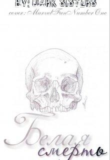 """Книга. """"Белая смерть"""" читать онлайн"""