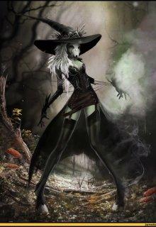 """Книга. """"Ведьма"""" читать онлайн"""