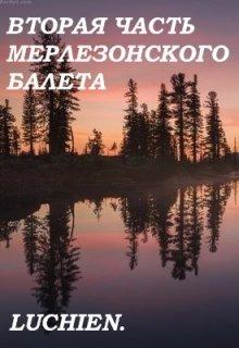 """Книга. """"Вторая часть Мерлезонского балета"""" читать онлайн"""