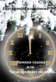 """Книга. """"Зимняя сказка или Часы пробьют полночь"""" читать онлайн"""
