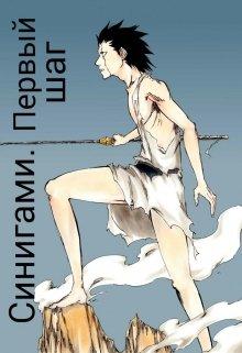 """Книга. """"Синигами. Первый шаг"""" читать онлайн"""