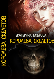 """Книга. """"Королева скелетов. Часть первая"""" читать онлайн"""