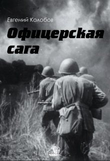 "Книга. ""Война моего отца ч.2 Ожидание"" читать онлайн"
