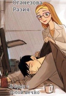 """Книга. """"Я буду с тобой вечно..."""" читать онлайн"""