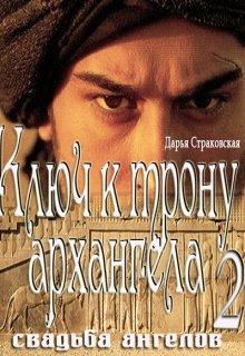 """Книга. """"Ключ к трону архангела 2. Свадьба ангелов"""" читать онлайн"""