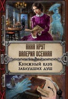 """Книга. """"Книжный клуб заблудших душ"""" читать онлайн"""