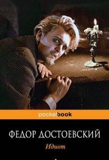 """Книга. """"Рецензия на роман Ф. Достоевского """"Идиот"""""""" читать онлайн"""