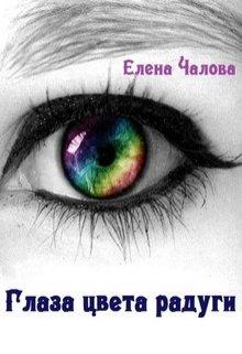 """Книга. """"Глаза цвета радуги"""" читать онлайн"""