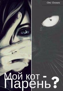 """Книга. """"Мой кот - парень?!"""" читать онлайн"""