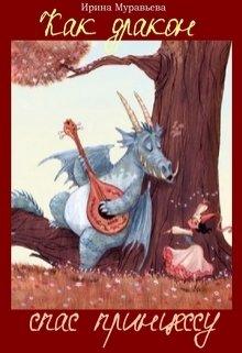 "Книга. ""Как дракон спас принцессу"" читать онлайн"