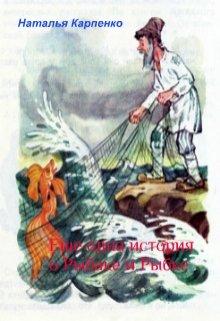 """Книга. """"Еще одна история о Рыбаке и Рыбке"""" читать онлайн"""