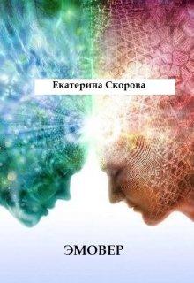 """Обложка книги """"Эмовер"""""""