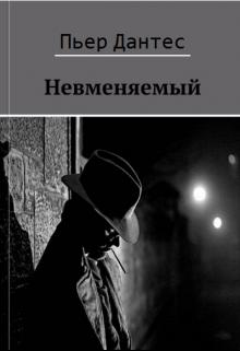 """Книга. """"Невменяемый"""" читать онлайн"""