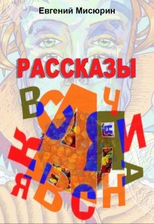 "Книга. ""21.12.2012"" читать онлайн"