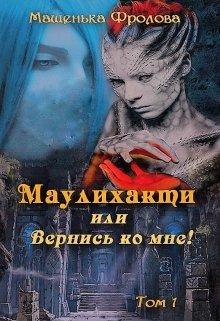 """Обложка книги """"Маулихакти или Вернись ко мне!"""""""