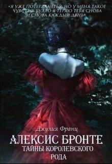 """Книга. """"Алексис Бронте: Тайны королевского рода"""" читать онлайн"""