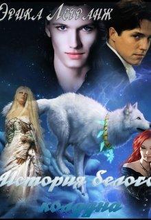 "Книга. ""История белого колдуна"" читать онлайн"