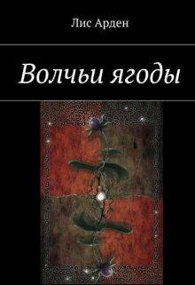 """Книга. """"Волчьи ягоды"""" читать онлайн"""