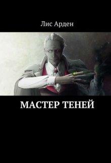 "Книга. ""Мастер Теней"" читать онлайн"