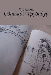 "Книга. ""Однажды трубадур"" читать онлайн"
