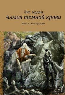 """Книга. """"Песни Драконов"""" читать онлайн"""