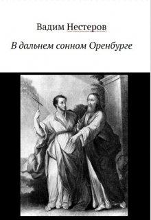 """Книга. """"В дальнем сонном Оренбурге """" читать онлайн"""