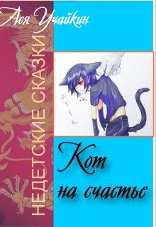 """Книга. """"Кот на счастье"""" читать онлайн"""