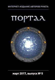 """Книга. """"Интернет-издание авторов рунета """"Портал"""" - Выпуск 5"""" читать онлайн"""