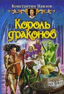"""Книга. """"Король драконов"""" читать онлайн"""
