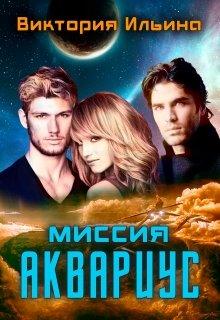 "Книга. ""Миссия Авариус"" читать онлайн"